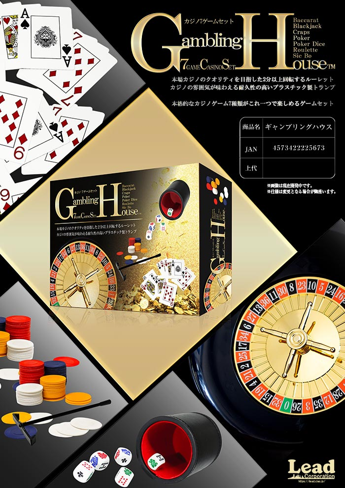 ギャンブリングハウス カジノゲームセット
