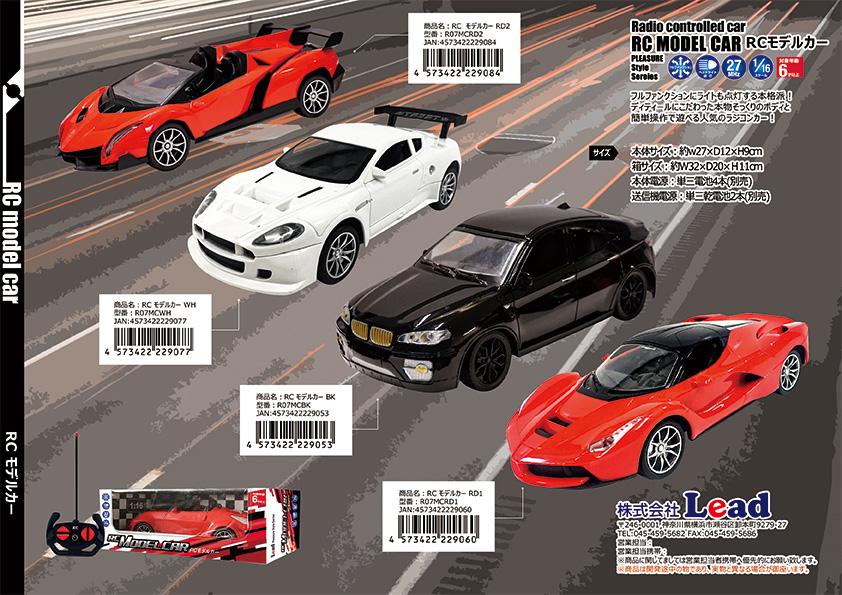 ラジコンカー スーパーカー モデルカー